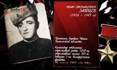 Иван Зайцев и Владимир Лавринович