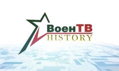 Новый канал «Воен ТВ History»
