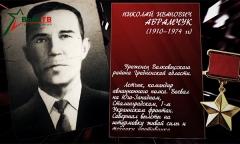 Герои Николай Абрамчук и Петр Басенков