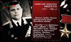 Герои Анатолий Банкузов и Петр Галецкий