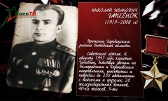Герои Евсей Вайнруб и Николай Гапеёнок