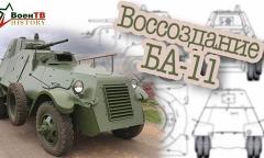 Советский бронеавтомобиль БА-11