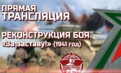 Военно-историческая реконструкция боя 1941 года