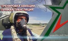 Тренировка авиации к параду