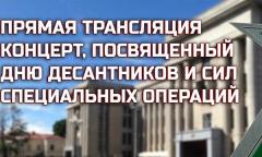Концерт ко Дню десантников и ССО