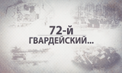 72-й гвардейский...